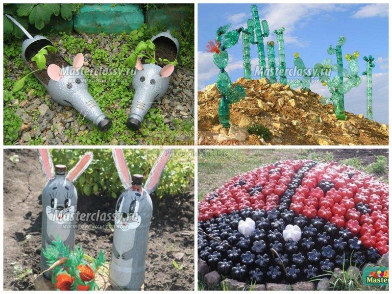 Поделки из бросового материала для дачи сада огорода своими руками 92