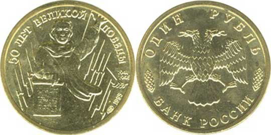Цінні монети росії і їх ціна 50 пфеннигов 1950