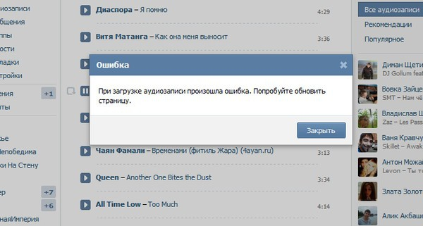 117Почему вконтакте не воспроизводится музыка через оперу