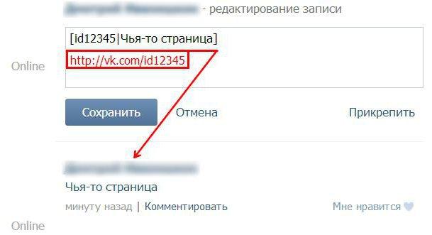 Как в записи вконтакте сделать ссылку на себя