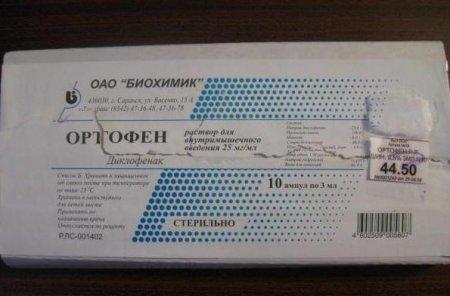 Ортофен ампулы купить в москве