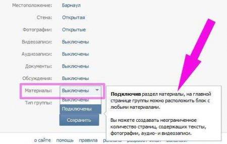 Как сделать чтобы меню вконтакте всегда были открыты