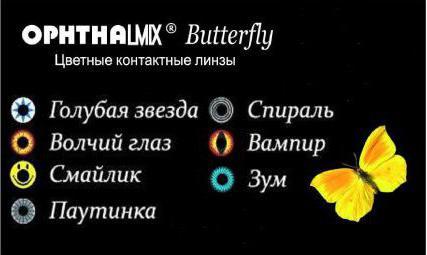 Кольорові лінзи Офтальмикс Butterfly  опис та відгуки ac6bfc9f60630