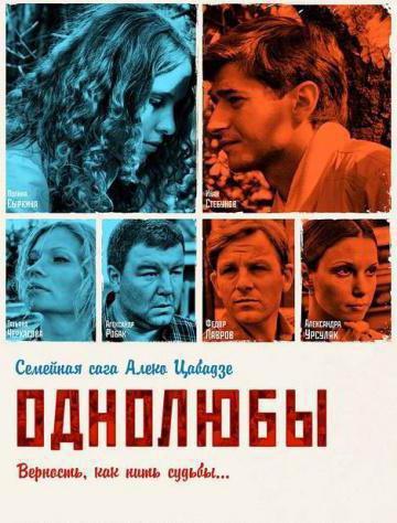 «Актеры Однолюбы Сериал» / 2012