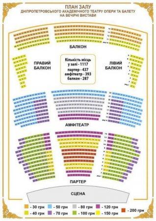 Театр оперы и балета схема зала улан-удэ